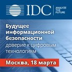 IDC Security Roadshow 2020