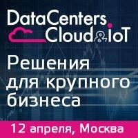 Ежегодный форум «Дата-центры, облачные вычисления и интернет вещей»
