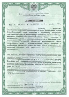 Лицензия ФСБ России на осуществление криптографической деятельности