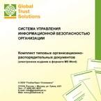 Комплект типовых документов для операторов персональных данных