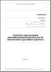 Политика обеспечения информационной безопасности электронного документооборота