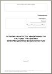 Выпущена политика контроля и измерения эффективности Системы Управления Информационной Безопасностью