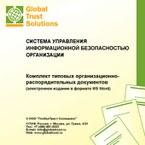 Выпущена вторая редакция методологии управления рисками информационной безопасности от GlobalTrust