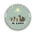 """Центр компетенции по информационной безопасности """"Ак Камал"""""""